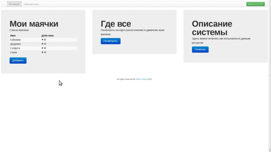 Так выглядела бы главная страница сайта с зарегистрированным пользователем