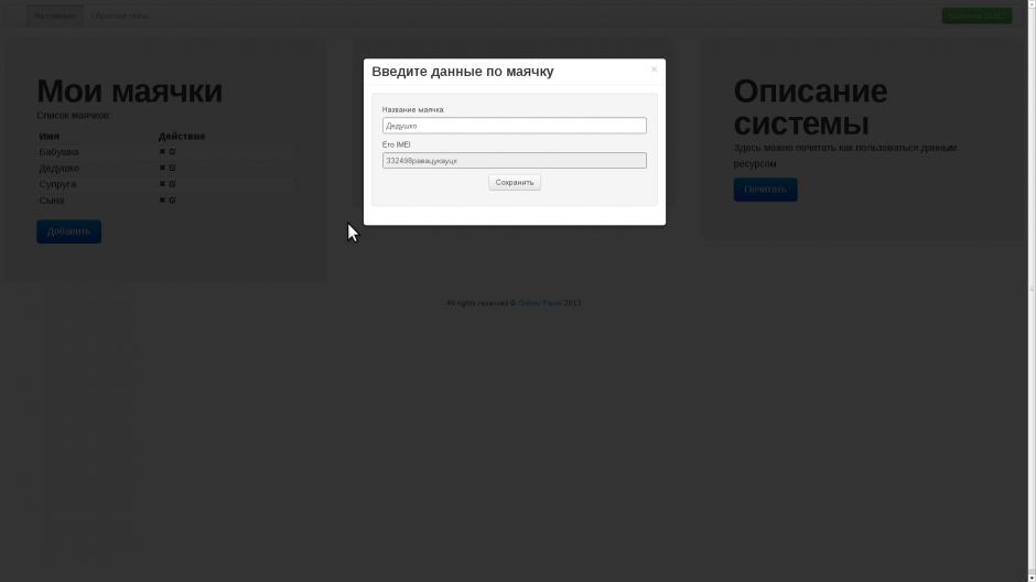 Диалог добавления нового устройства пользователя