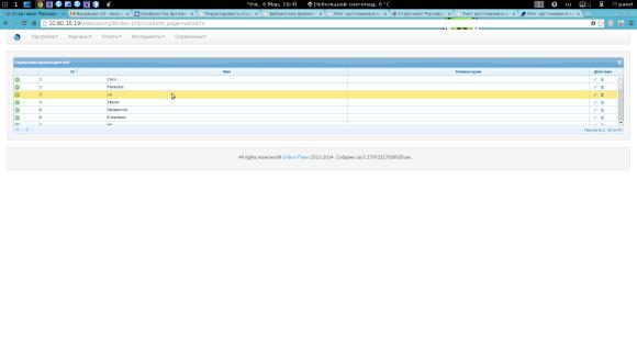 Снимок экрана от 2014-03-06 16:41:39