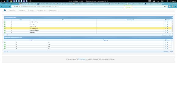 Снимок экрана от 2014-03-06 16:43:08
