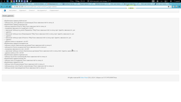 Снимок экрана от 2014-03-07 09:24:58