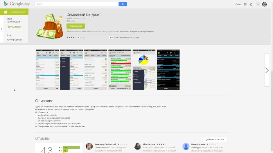 Снимок экрана от 2014-04-10 08:39:17