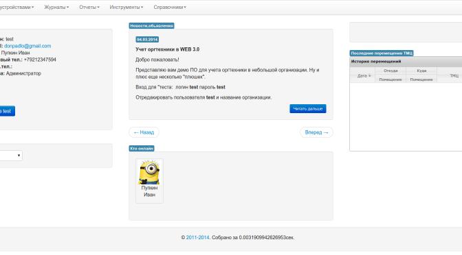 Обновление «Учет оргтехники и ТМЦ в браузере» до версии 3.49