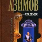 1288205334_ayzek-azimov-akademiya