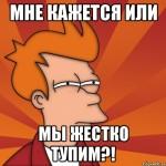 mne-kazhetsya-ili-frai-futurama_14236515_orig_